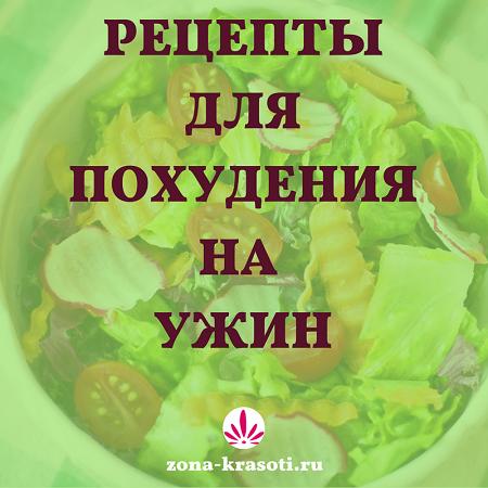 Рецепты на поздний ужин, от которого невозможно растолстеть. Приведен расчет калорийности на 100 грамм, рецепты подобраны простые. Ведь это поздний ужин, значит сил на приготовление уже не осталось. Питайтесь правильно и оставайтесь стройными и красивыми с помощью сайта #зонакрасоты
