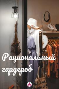Как грамотно и экономно подобрать гардероб
