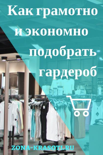 Как подобрать гардероб для девушки без лишних затрат
