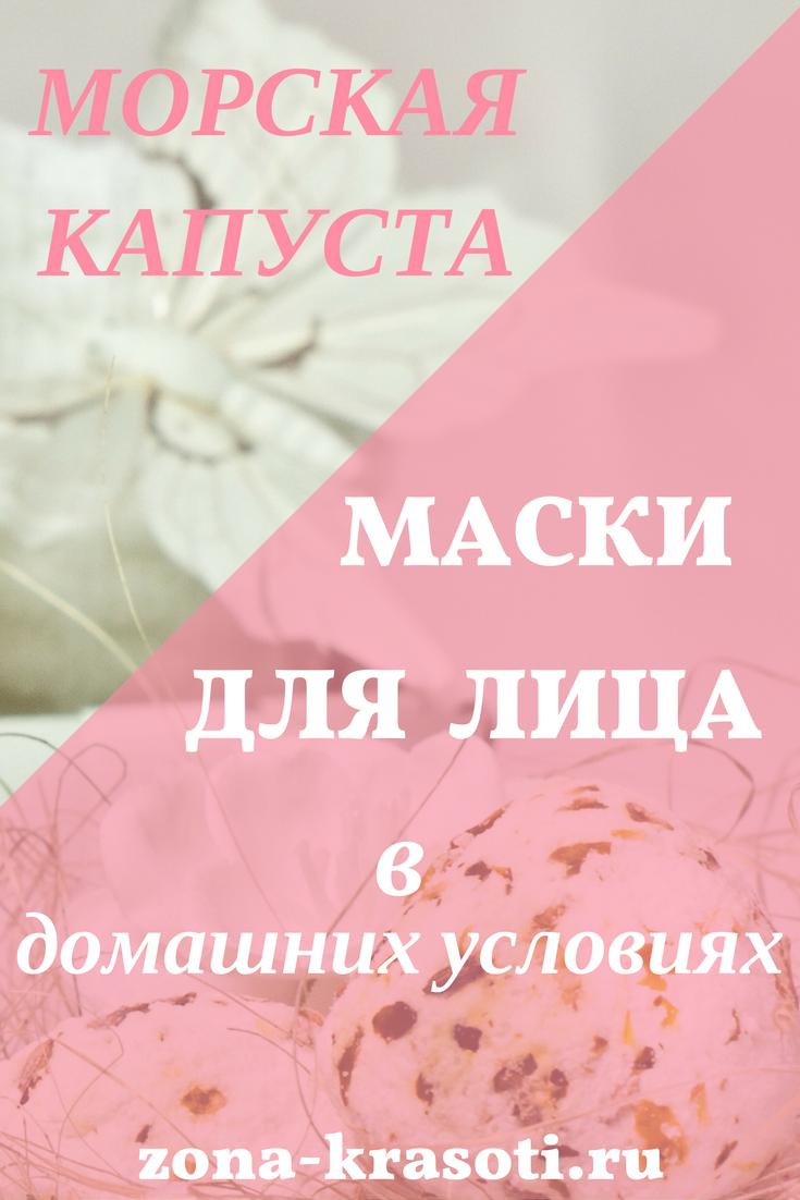 #Рецепты масок для лица в домашних условиях: сухая морская капуста для красоты кожи. Покупаем в аптеке порошок морской капусты и делаем кожу гладкой и сияющей #cosmetics #mask #зонакрасоты