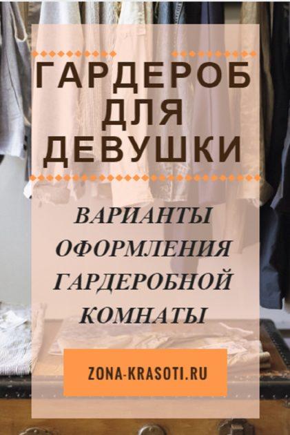 Гардероб для девушки Варианты оформления гардеробной комнаты