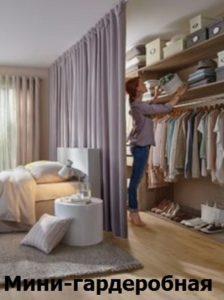 мини-гардеробная для девушки фото