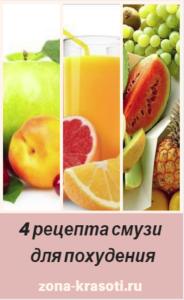 4 рецепта смузи для похудения: просто и эффективно #зонакрасоты #weightloss #diet #weightlossrecipes