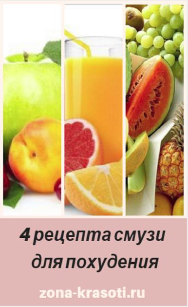 4 рецепта смузи для похудения: просто и эффективно