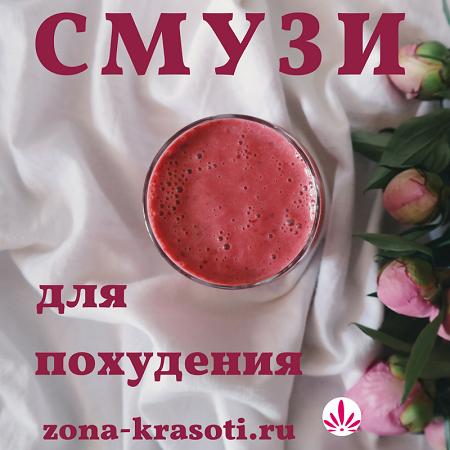 Смузи рецепты для похудения от сайта Зона Красоты: получается вкусно, питательно и эффективно (забивает чувство голода минимум на первую половину дня). #фигура #похудение #смузи #зонакрасоты