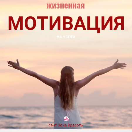 Жизненная мотивация на успех и цитаты знаменитых людей на русском