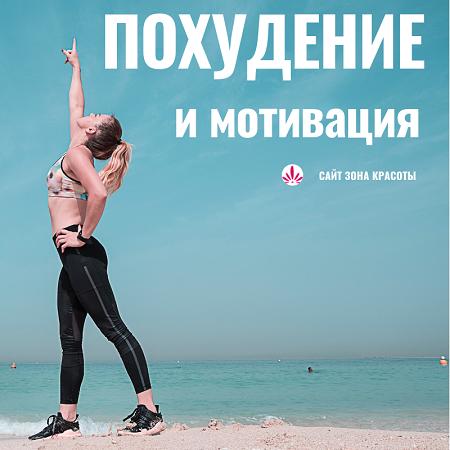 Похудение и мотивация: советы из реальной жизни для любого возраста #зонакрасоты
