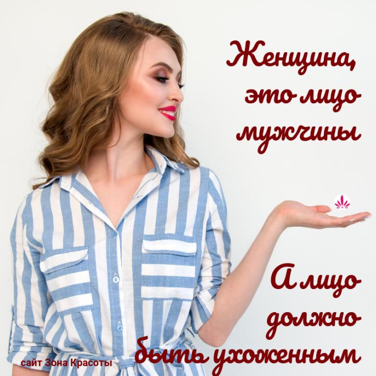 Женский юмор на русском и картинки о женщинах от сайта Зона Красоты #зонакрасоты