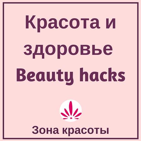 Beauty haks tips и советы как сочетаются красота и женщина: макияж, одежда своими руками, прически, маски для лица и волос и другие элементы поддержания женской красоты и обаяния
