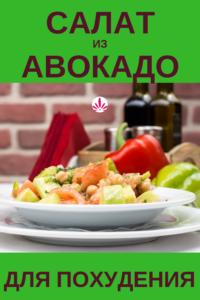 Как приготовить авокадо: рецепт для тех, кто хочет похудеть.
