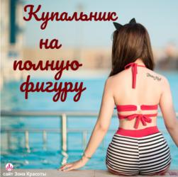 Советы, как выбрать купальник на полную фигуру — что учитывать, чтобы оставаться красавицей #зонакрасоты