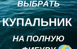 Пляжные купальники для полных не обязательно должны быть модные. Важно, чтобы они подчеркивали достоинства фигуры. Как выбрать именно такой купальник, читаем по ссылке #купальники #2018 #лето #зонакрасоты