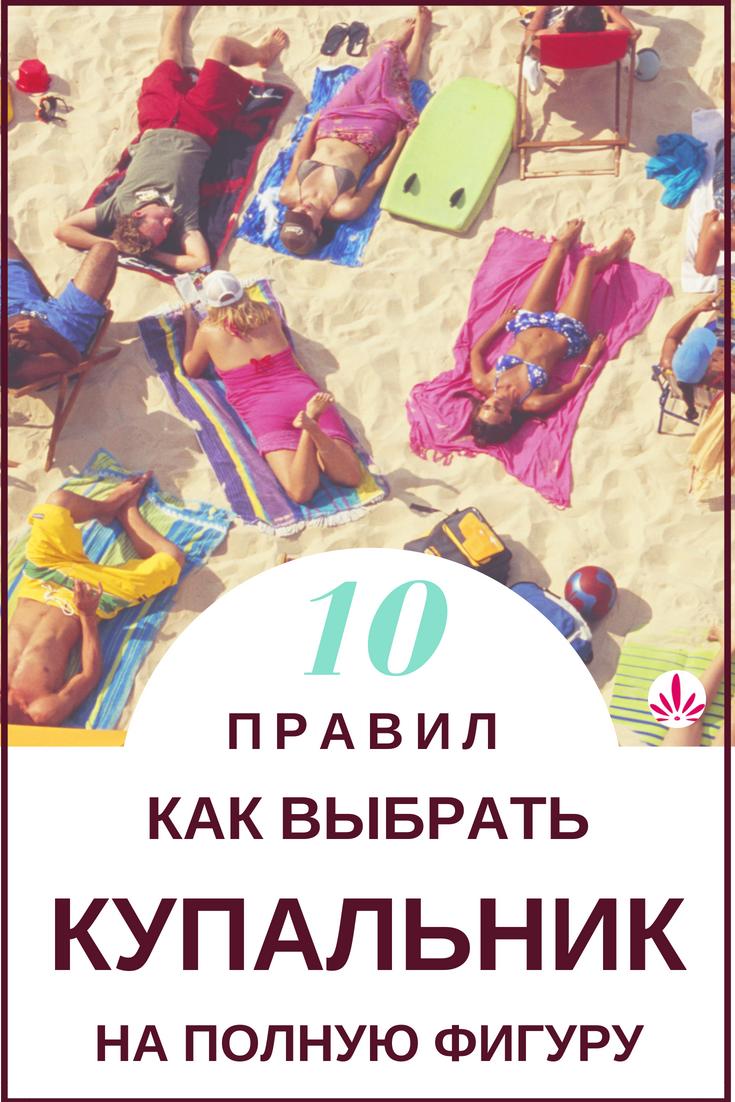 Купальники для полных, особенно пляжные, нужно выбирать грамотно. Выполняя простые 10 правил, вы найдете именно то, что нужно на лето и для отдыха #купальники #2018 #лето #зонакрасоты