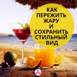 Лайфхак и лето: как победить жару и остаться красивой даже в самый знойный полдень #лайфхак #лайфхаки #лето #красота #стиль #зонакрасоты