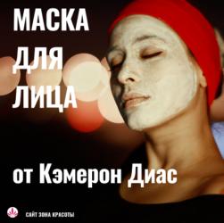 Омолаживающая маска для лица, простой рецепт от Кэмерон Диас #зонакрасоты
