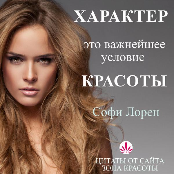 Цитата и мотивация от знаменитых людей на сайте Зона Красоты