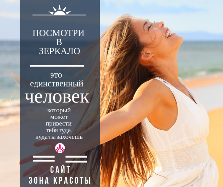 Мотивация и цитаты для жизни от сайта Зона Красоты