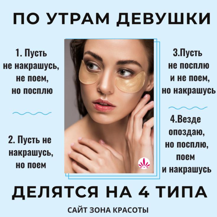 Женский юмор и утро для девушки, 4 типа девушек