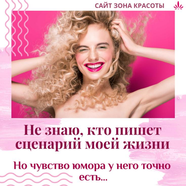 Женский юмор и картинки от сайта Зона Красоты #зонакрасоты