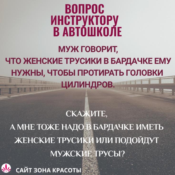 Женский юмор и автомобили от сайта Зона Красоты
