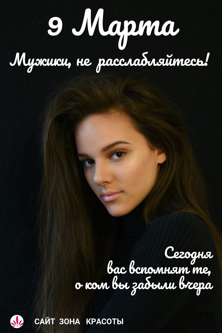 Женский юмор и 8 Марта от сайта #зонакрасоты