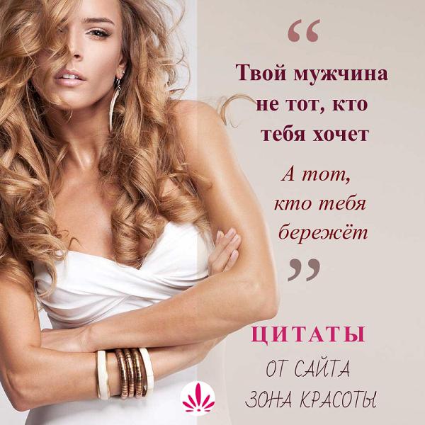 Цитаты про мужчин и для жизни от сайта Зона Красоты