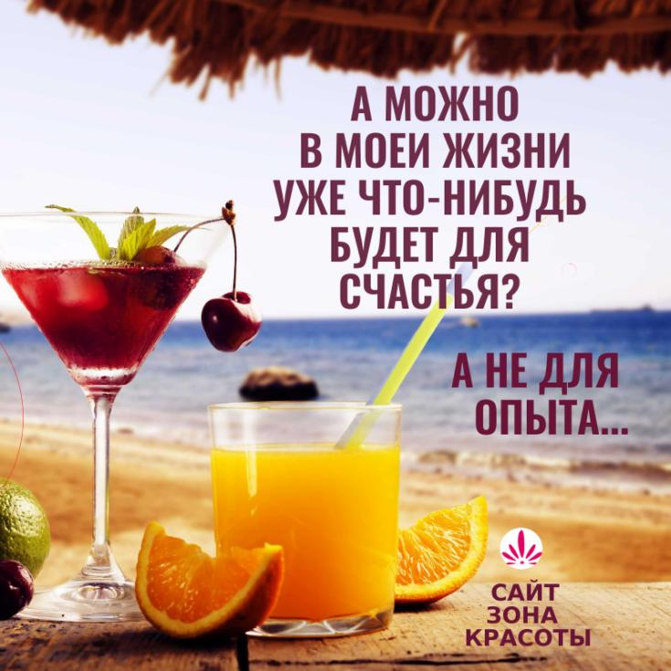 Цитаты и юмор на русском языке, картинки от сайта Зона Красоты