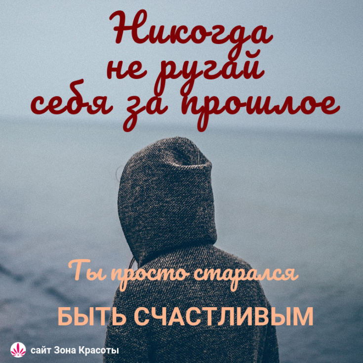 Цитаты и саморазвитие, картинки и афоризмы на русском языке от сайта Зона Красоты #цитаты #саморазвитие #зонакрасоты