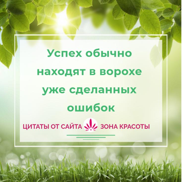 Цитаты и мотивация для жизни и успеха от сайта Зона Красоты