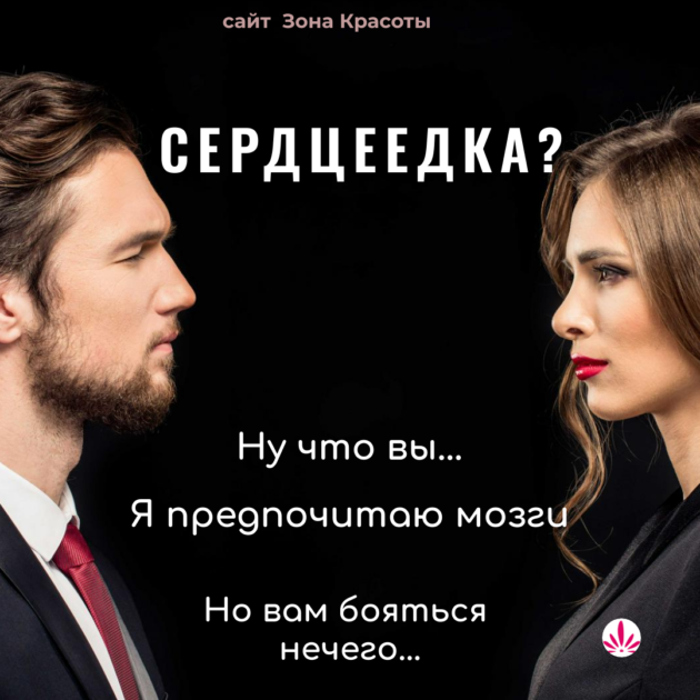 Мужчина и женщина, юмор и взаимоотношения