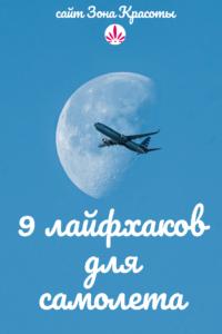 Лайфхаки для путешествий. Самолет и советы, как путешествовать с комфортом #лайфхаки #путешествия #зонакрасоты