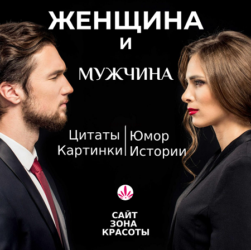 Мужчина и женщина — картинки, цитаты, истории и юмор