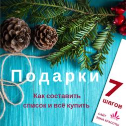 Новый Год и подарки: инструкция, как все купить и не остаться без денег