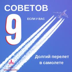 Путешествия самолетом — лайфхаки и советы