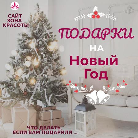 Подарки на Новый Год — что делать, если вы получили не то, что хотели. Видео инструкция