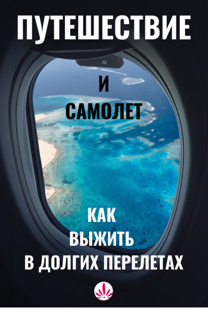 Путешествие и самолет — советы, как летать с комфортом даже в эконом классе