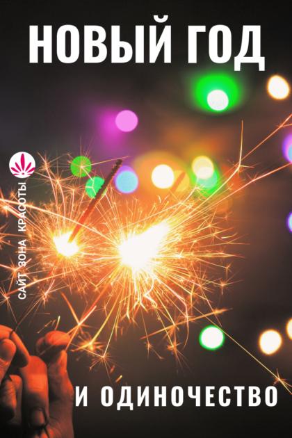 Новый Год и одиночество — советы и лайфхаки как не остатья одной на праздники