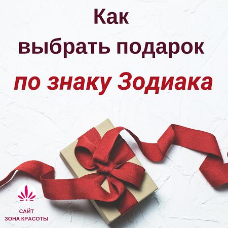 Подарок на Новый Год — как выбрать по знаку Зодиака, советы