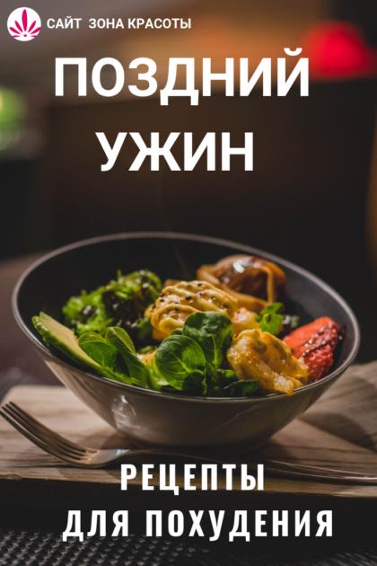 Рецепты на ужин для похудения