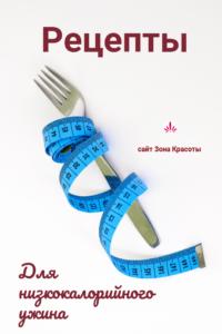 Правильное питание и рецепты на русском: 3 рецепта, как быстро и просто приготовить ужин, от которого не толстеешь #рецепты #диета #фигура #зонакрасоты