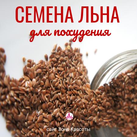 Семена льна для похудения — рецепты, правильное питание полезные советы от сайта Зона Красоты