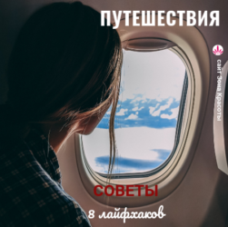 Путешествия советы и лайфхаки от сайта Зона Красоты
