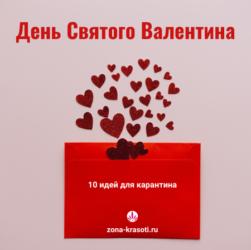 Валентинки на 14 февраля